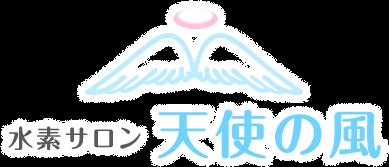 水素サロン 天使の風