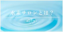 水素サロンとは? about